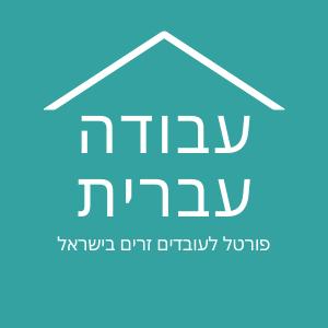 עבוןדה עברית נכסים דיגיליים