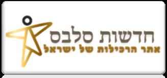 ישראל סלבס נכסים דיגיטלים מניבים