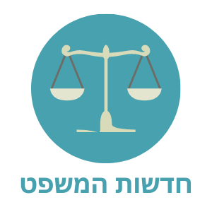 חדשות המשפט- נכסים דיגיטליים